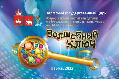 Всероссийский фестиваль детских любительских цирковых коллективов «Волшебный ключ».