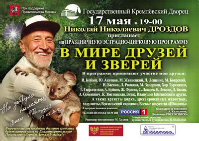 Н.Н. Дроздов отметит свой юбилей эстрадно-цирковой программой «В мире друзей и зверей»