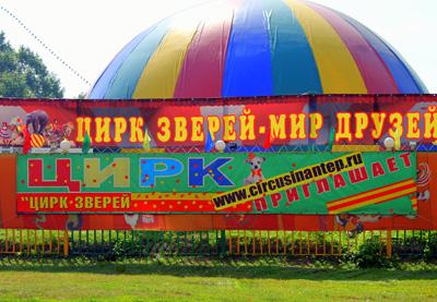 В цирке  Братеево