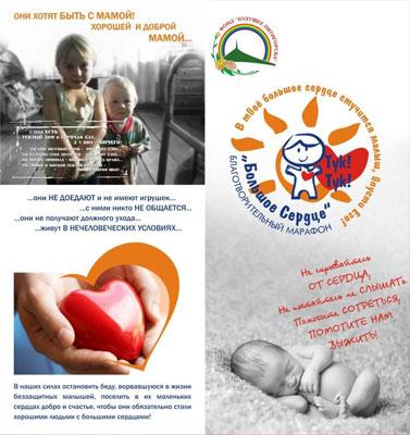 исловодский государственный цирк примет участие во втором проекте Благотворительного марафона