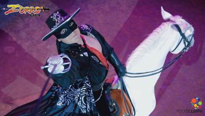 Zorro Viva! в цирке на пр. Вернадского