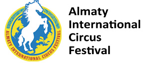 В Алматинском цирке пройдет I Всемирный цирковой фестиваль