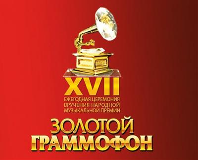 XVII Ежегодная церемония вручения премии «Золотой граммофон - 2012»