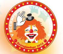V Всемирный фестиваль клоунов