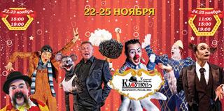 V Всемирного фестиваля клоунов