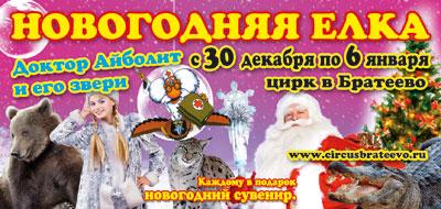 В цирке-шапито Братеево - премьера новогодней сказки для детей «Айболит и его звери»