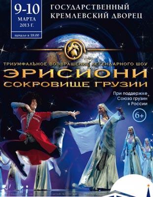 Легендарный грузинский ансамбль «Эрисиони» этношоу «Сокровище Грузии»