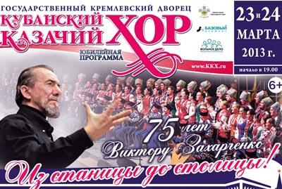Юбилейный концерт Кубанского казачьего хора