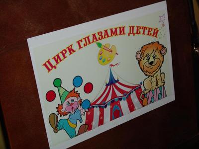 В Саратовском цирке выставка работ  «Цирк глазами детей»