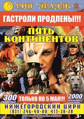 Гастроли Королевского циркового шоу Гии Эрадзе