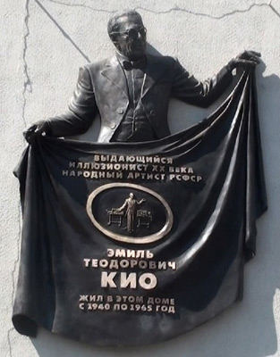 Мемориальная доска Эмилю Теодоровичу Кио