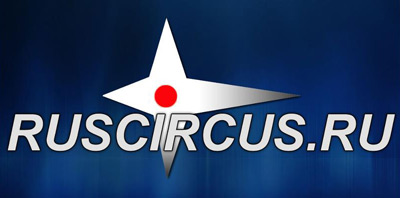 Цирковое интернет-сообщество  www.ruscircus.ru.