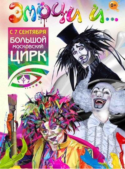 Цирковой спектакль