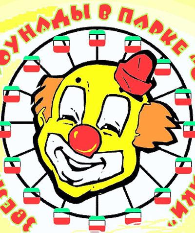 5-й Юбилейный Международный Открытый Фестиваль клоунского искусства в парке Сокольники