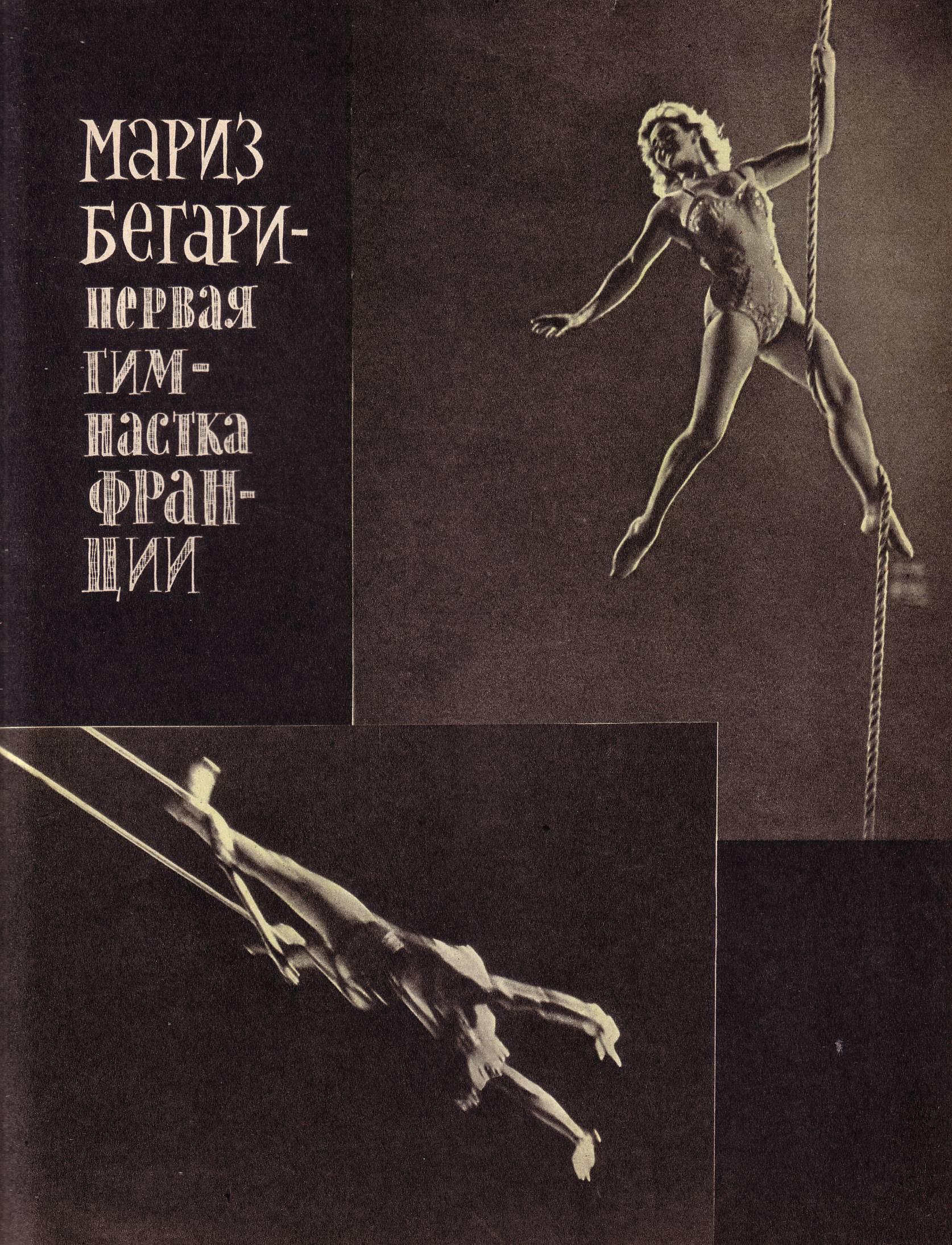 Мариз Бегари первая гимнастка Франции