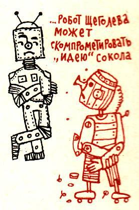 робот щеголева может скопромитировать идею сокола