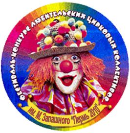 Цирковой фестиваль в Перми