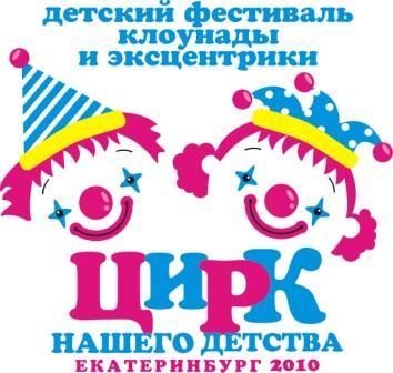 Детский международный фестиваль клоунады и эксцентрики «Цирк нашего детства».