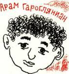 Арам Гарогяниан