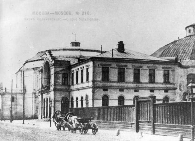 Цветной бульвар 13 цирк Саломонского 1898 год
