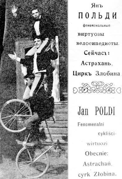 Всемирная велосипедная аттракция