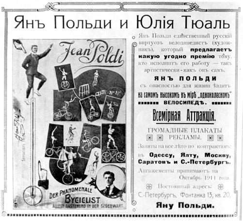 Ян Польди и Юлия Тюаль