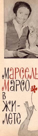 Марсель Марсо в жилете