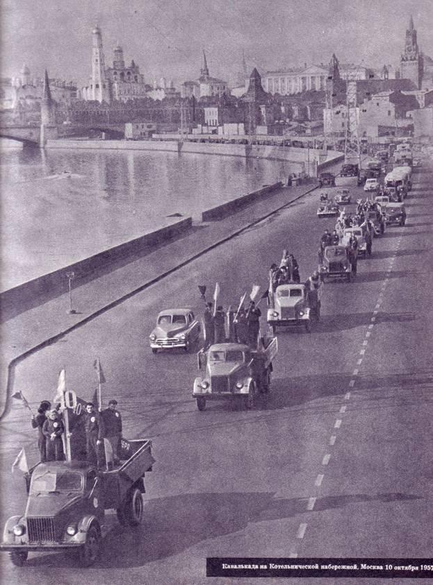 Кавалькада на Котельнической набережной. Москва 10 октября 1957 года.