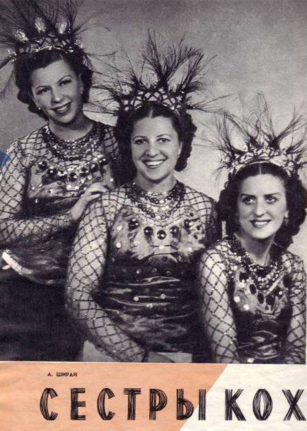 Сестры Кох. Зоя, Марта и Клара