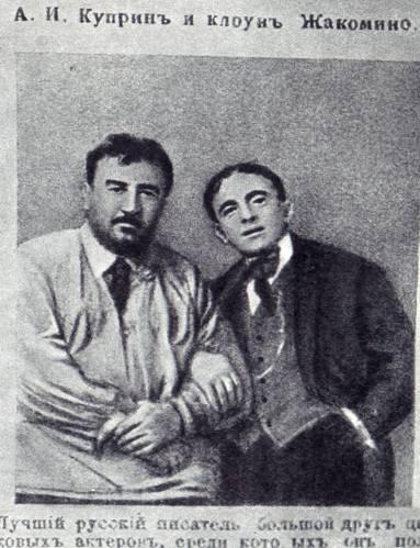 А. И. Куприн и клоун Жакомино («Синий журнал», 1911 г.)
