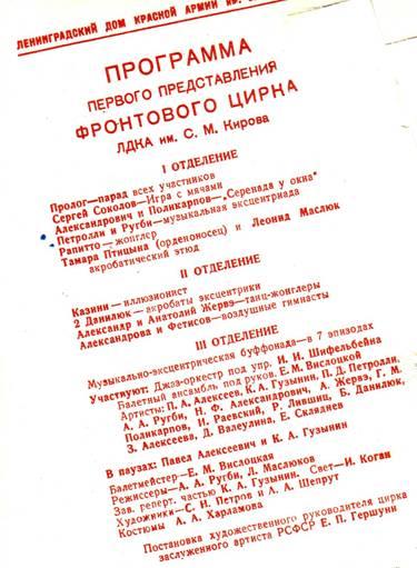 Программа первого представления фронтового цирка