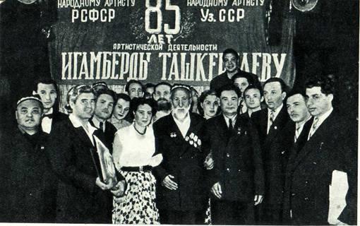 85-летие артистической деятельности И. Ташкенбаева 1958 г