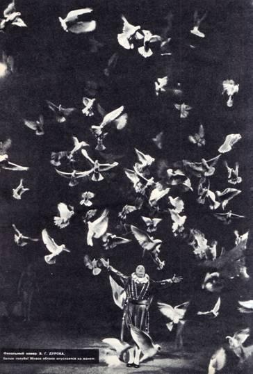 Финальный номер В. Дурова. Белые голуби! Живое облако опускается на манеж.