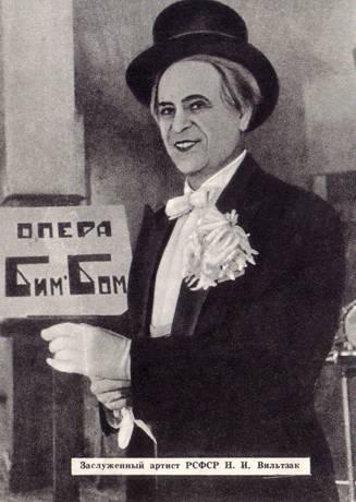 Николай Иосифович Вильтзак клоун