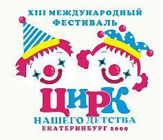XIII Международного фестиваля любительских цирковых «Цирк нашего детства».