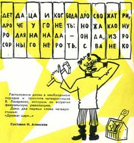 Виталий Лазаренко, поместил на досках щита четверостишие