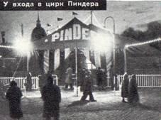 У входа в цирк Пиндера