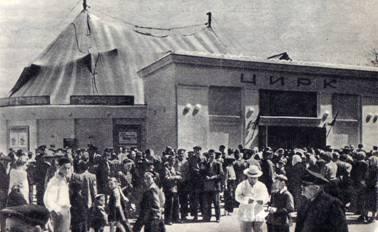 В Симферопольском цирке перед  началом   представления.