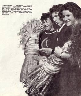 Труженики целины тепло встречали артистов кавалькады. Жонглер Е. Кукина и акробатка Э. Твеленева со снопами алтайской пшеницы, преподнесенной им в Мамонтовском районе.